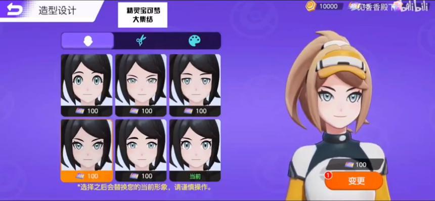 Ojos-avatar